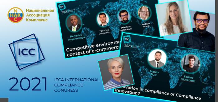 Приглашаем на Второй Международный конгресс по комплаенс IFCA (ICC) 2021
